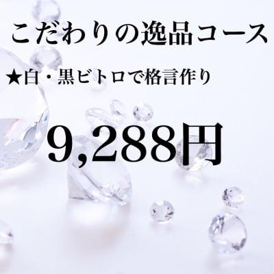 ガラス作品制作体験チケットこだわりの逸品コース(白・黒ビトロ格言作り)