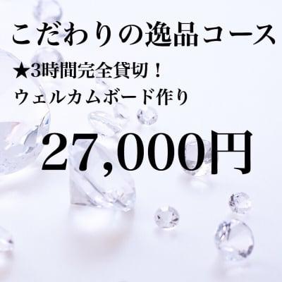 ガラス作品制作体験チケットこだわりの逸品コース(3時間貸切‼︎ウェルカムボード)