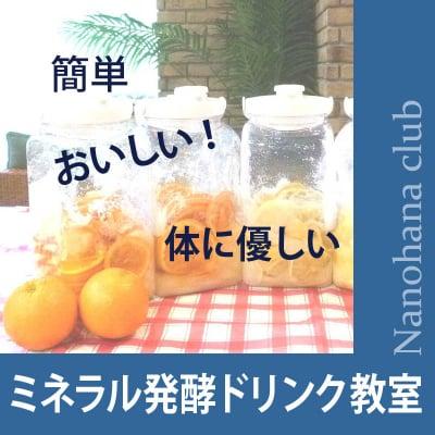 【2月分】 ミネラル発酵ドリンク教室【菜の花キッチン開催】
