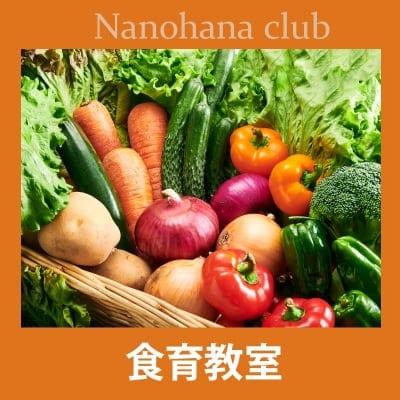 10/24(木)【菜の花Cafe】発酵ランチ会
