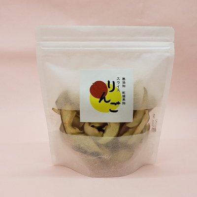 【当店人気ナンバー1】ミネラル乾燥スライスりんご スタンドパック