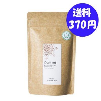 ライトブラウン【Qush:mi】クシュミー ヘナ 50g【レターパック370円発...