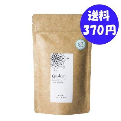 ソフトブラック【Qush:mi】クシュミー ヘナ 50g【レターパック370円発...