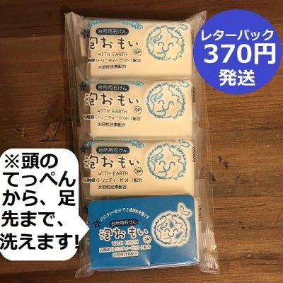 【レターパック370円発送】泡おもいSP台所用固形石けん(80g×4個)