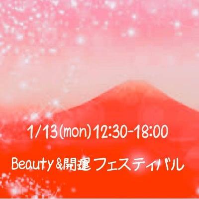 ☆1月13日(月)☆ Beauty&開運フェスタ @六本木