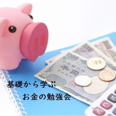 《4月12日14時〜》ゼロから始めるお金の勉強会