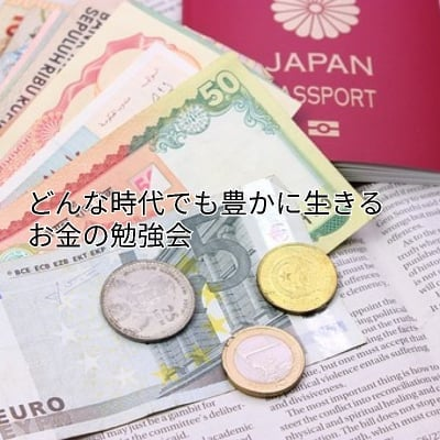女性の為のどんな時代でも豊かに生きるお金の勉強会 【4月8日19:00〜】
