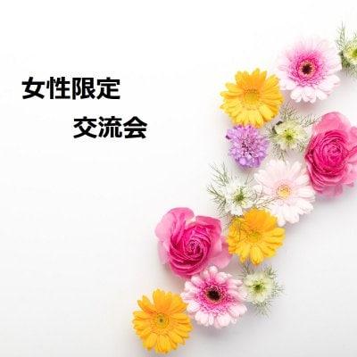《8月21日13時〜》女性限定☆ランチ交流会