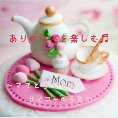 ありのママ会〜ママと子どもの最高の子育て〜