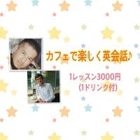 【開催終了!! 12/17(月)15時〜】テーマは歌舞伎!!カフェで楽しく英会話♪
