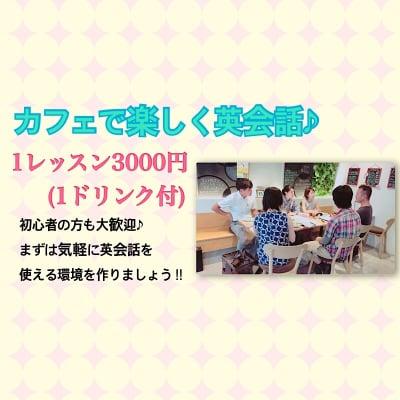 【3/29 (金)15時〜】飲食店で使う英会話!!実践しながら楽しく学びましょう♪