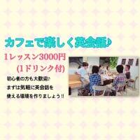 【開催終了!! 12/21 (金)15時〜】飲食店で使う英会話!!実践しながら楽しく学びましょう♪