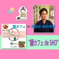 """【開催終了‼︎10/25 15時より】""""縁カフェ de SHO"""" vol.1"""