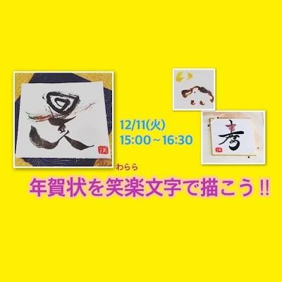 【開催終了!! 12/11(火)15時〜】笑楽(わらら)文字で贈る年賀状