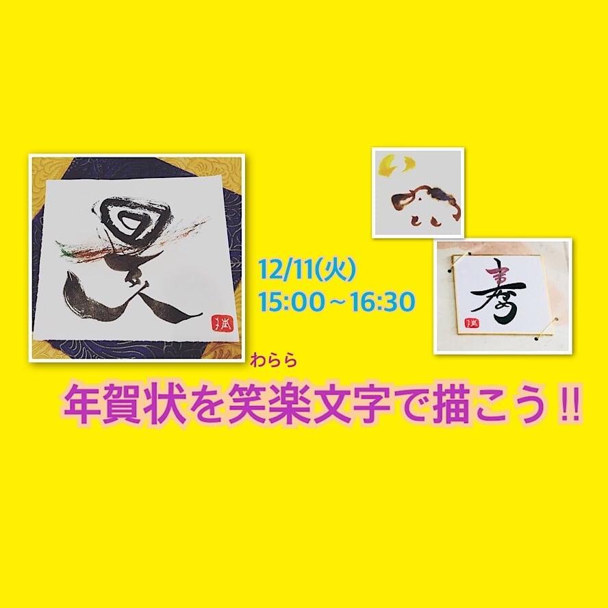 【開催終了!! 12/11(火)15時〜】笑楽(わらら)文字で贈る年賀状のイメージその1