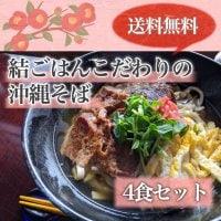 沖縄そば4食セット【送料無料】