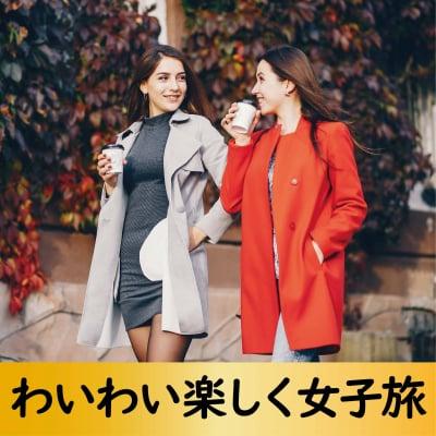 香川県わいわい楽しく女子旅