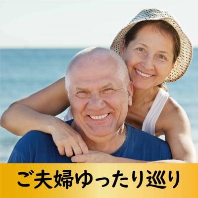 50代ご夫婦 香川県ゆったり巡り