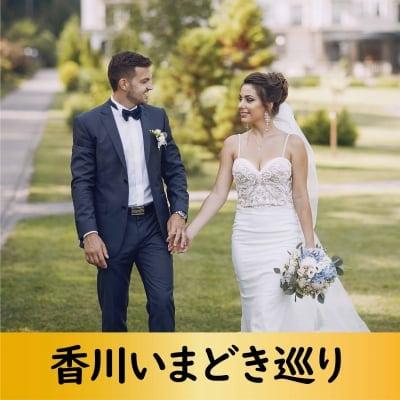 おしゃれなカップルにオススメ!! 香川県いまどき巡り