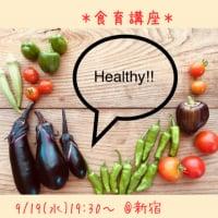 【10/11(木)19:30〜21:00】効率的な栄養摂取のコツを知る食育講座(無添加お菓子のお土産付き♪)@東京新宿