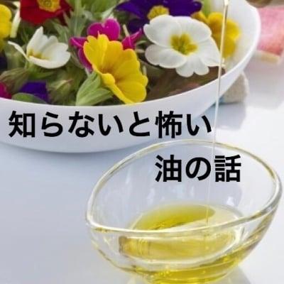 【食育講座 (1回完結型)】「知ってから選択したい、油のお話」@東京新宿周辺(詳細は相談の上決定)