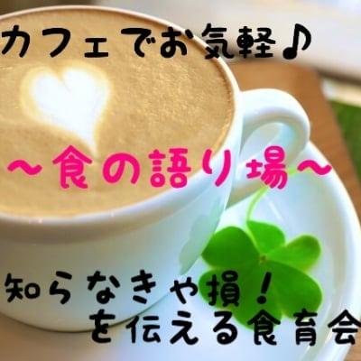 【栄養や料理の自由相談】お茶会形式で行う個人セッション★初回お試し1時間2000円★