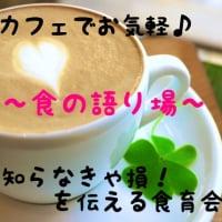 【10/11(木)19:30〜21:00@東京新宿】お茶会形式の栄養摂取のコツを知る食育講座(手づくり無添加のお土産お菓子付き♪)