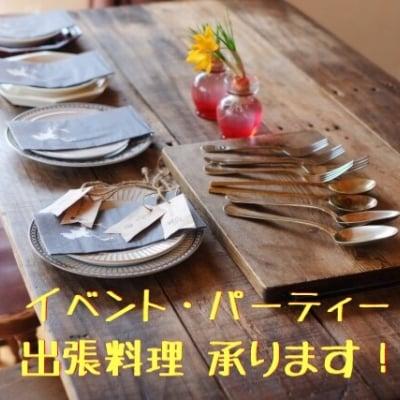 【イベントやパーティーのケータリング(出張料理)】承ります。