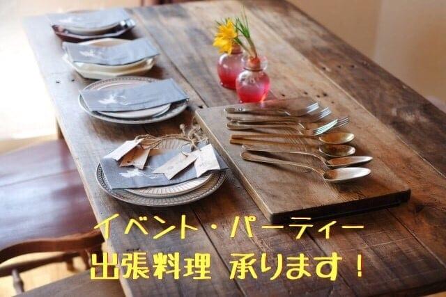 【イベントやパーティーのケータリング(出張料理)】承ります。のイメージその1