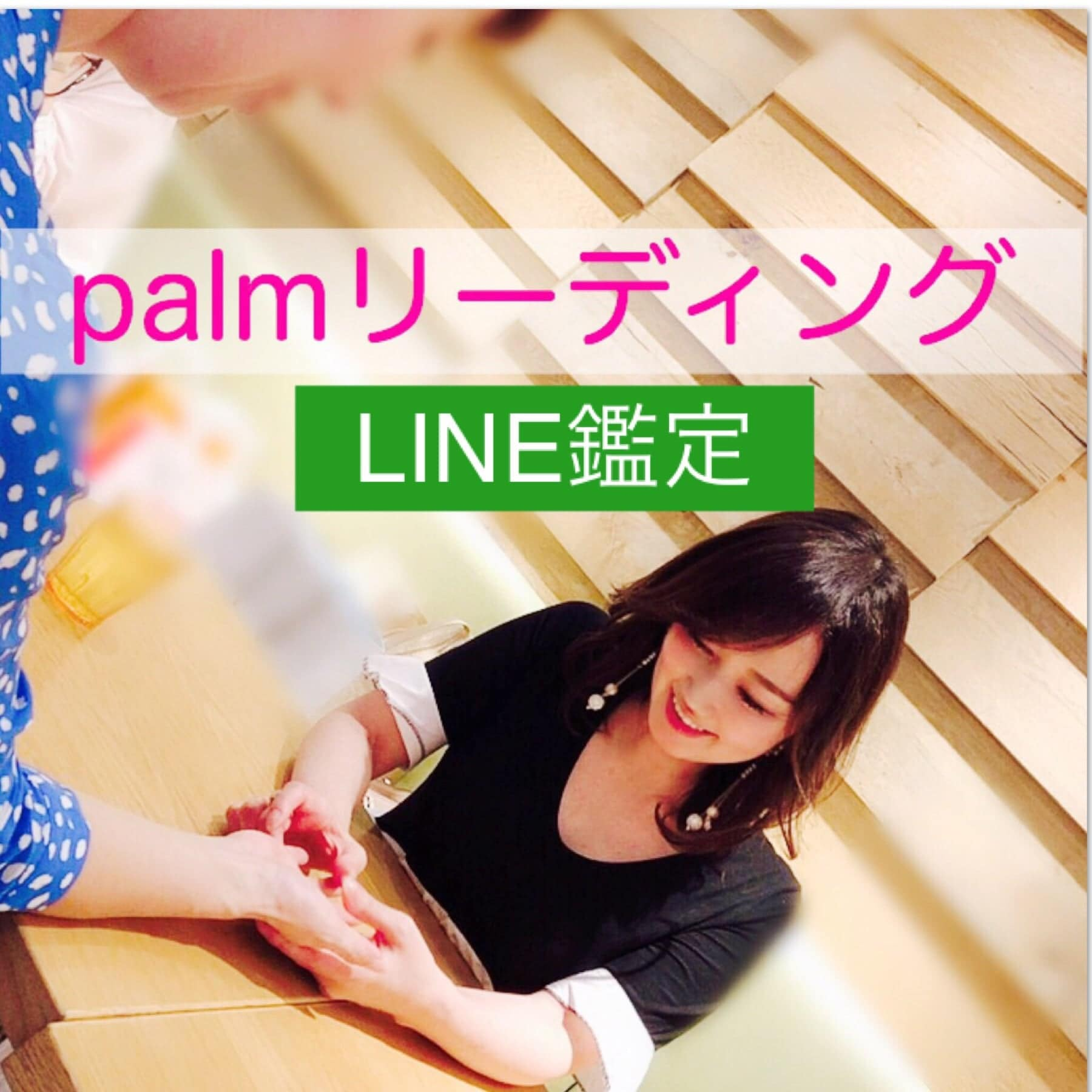 手相と数秘で読み取るpalmリーディング/LINE鑑定8月キャンペーン!!のイメージその1