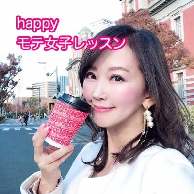【12月限定キャンペーン】happyモテ女子レッスン/自分をさらに好きになる!