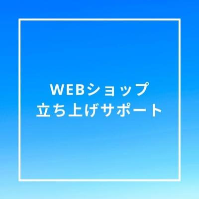 WEBショップ 立ち上げサポート