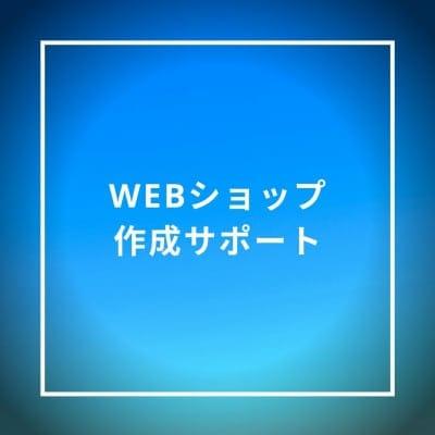 WEBショップ 作成代行サポート