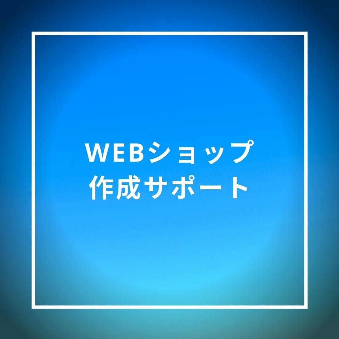 WEBショップ 作成代行サポートのイメージその1
