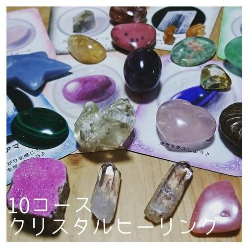 魂の癒し クリスタルヒーリング10回コース(1回19000円)のイメージその1