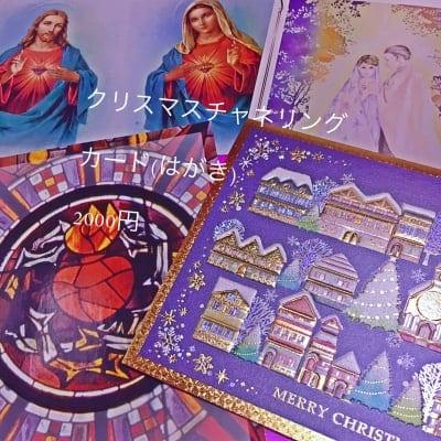 クリスマスチャネリングメッセージカード(はがき)