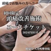 初回限定‼︎頭痛改善施術コースチケット/3980円(120ポイント)
