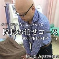 院長おまかせコースチケット/5980円(180ポイント)