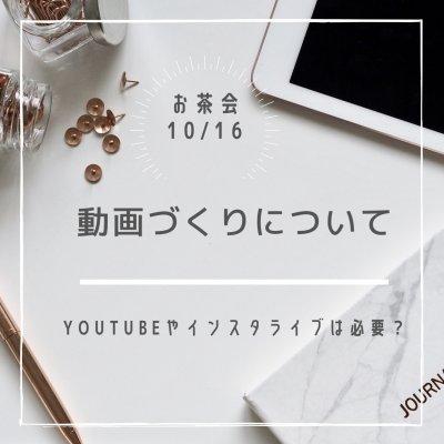 オンラインお茶会 10/16
