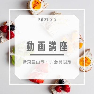 動画講座2/2