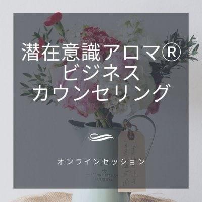 【代理店限定・高ポイント】潜在意識アロマⓇビジネスカウンセリング(Z...