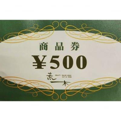 [複製][複製]アラキ美容室500円商品券【店頭決済のみ】