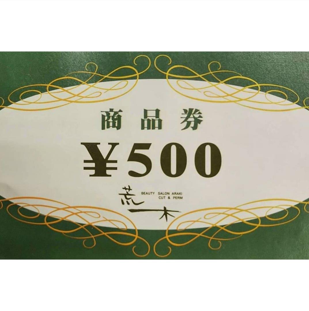 アラキ美容室500円商品券【店頭決済のみ】のイメージその1