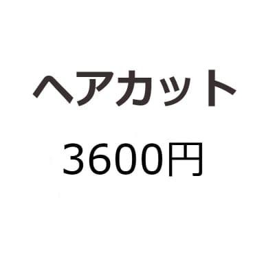 ヘアカット【店頭支払い専用】