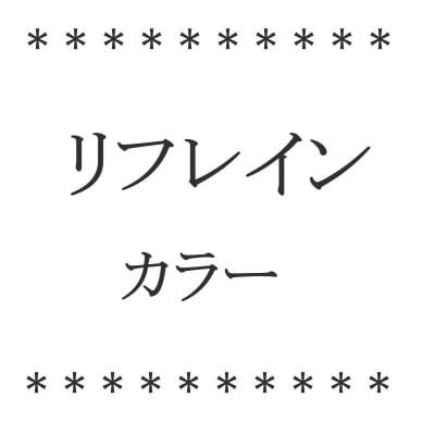 リフレイン 28日【店頭払い専用】