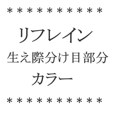 リフレインポイントカラー28日【店頭払い専用】