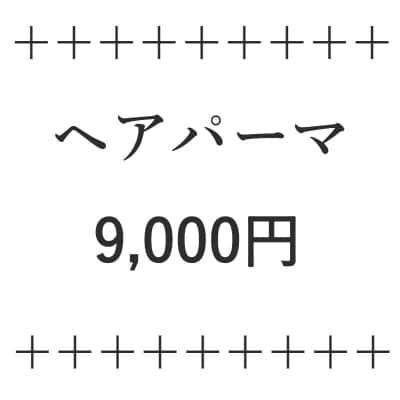 コンプリートパーマ 9000円【店頭払い専用】