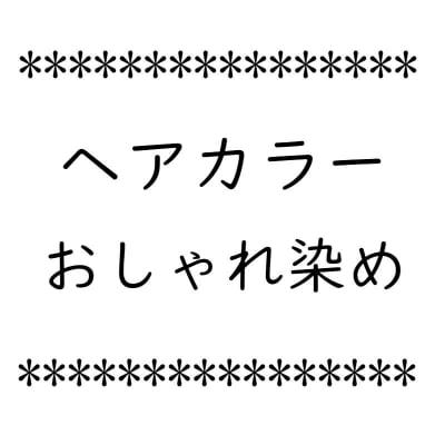 ヘアカラー おしゃれ染め【店頭払い専用】