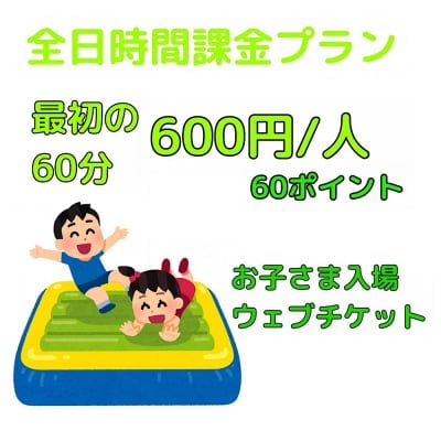 全日時間課金入場チケット/600円/人【お子さま用】