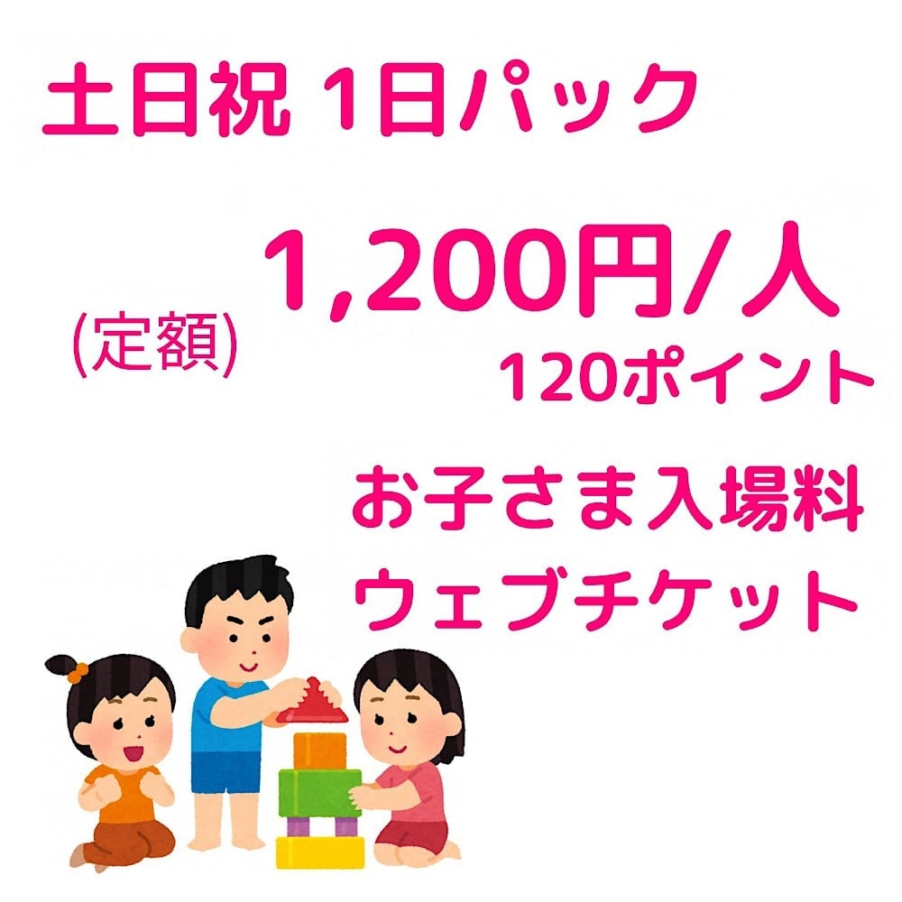 土日祝限定1日パック入場チケット/800円/人【お子さま用】のイメージその1